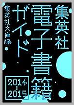 表紙: 集英社電子書籍ガイド2014-2015 集英社文庫編 | 集英社デジタル出版室