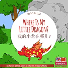 Where Is My Little Dragon? - 我的小龙在哪儿?: Bilingual Children's Book Chinese English (Chinese Books for Children 2)