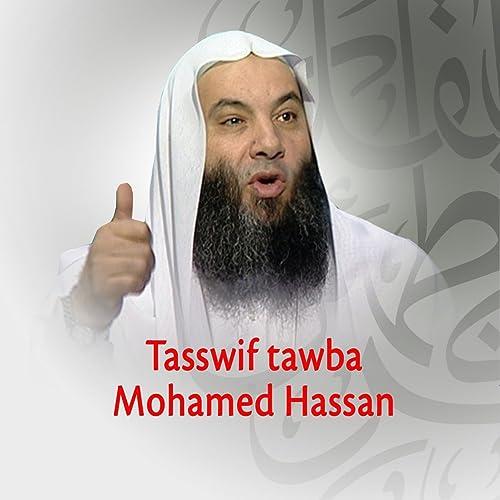 MOHAMED HASSAN DOROS TÉLÉCHARGER