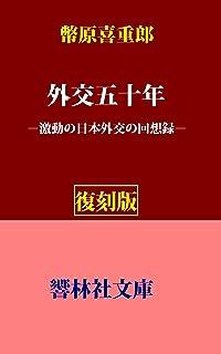 【復刻版】幣原喜重郎の「外交五十年」-激動の日本外交の回想録 (響林社文庫)