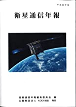 衛星通信年報〈平成28年版〉
