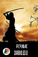 Речные заводи (Фантастика и фэнтези) (Russian Edition)