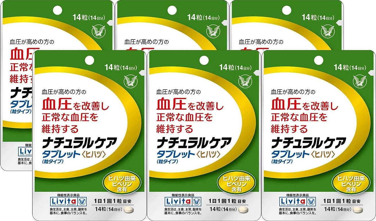 確かめる異常な落ちた【6個セット】ナチュラルケア タブレット<ヒハツ> 14粒(機能性表示食品)