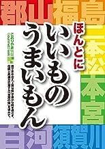 Hontoni iimono umaimon Gourmet Information in Koriyama (Japanese Edition)