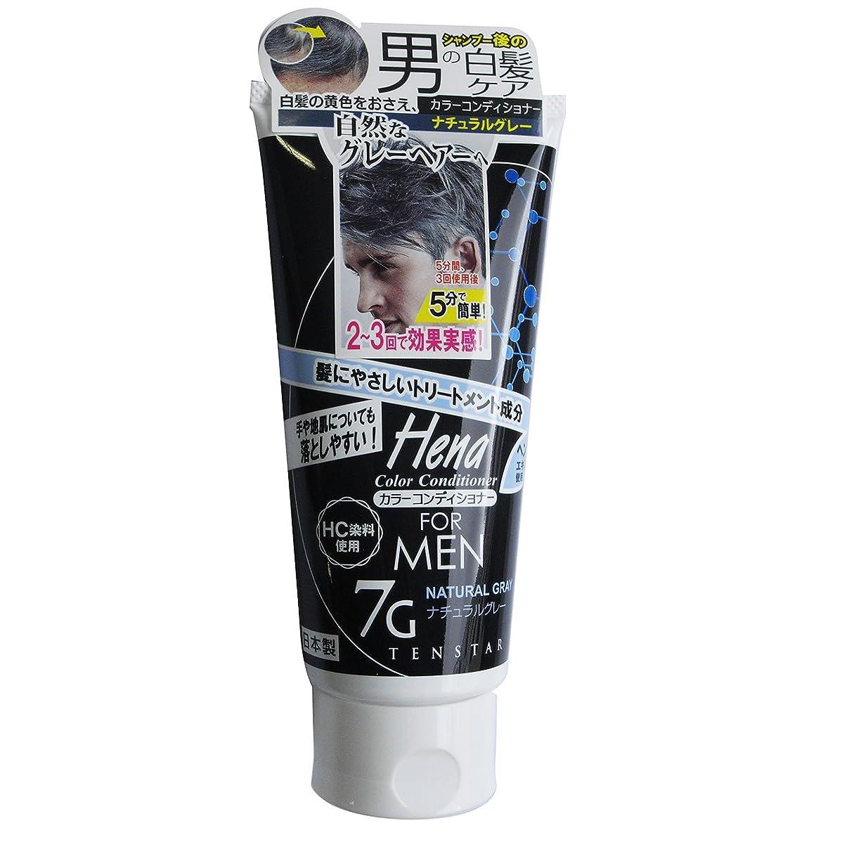 ボリューム多分冷ややかなテンスター カラーコンディショナー for MEN ナチュラルグレー 178g