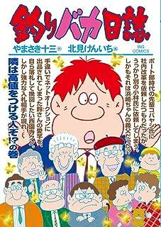 釣りバカ日誌 (89) (ビッグコミックス)