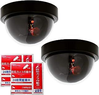 【SIMPS】ダミーカメラ ドーム型 防犯カメラ 監視カメラ 防犯対策 不審者対策 赤外線ledライト 常時点滅 屋内外両用 2個セット セキュリティステッカー付