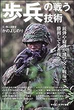 歩兵の戦う技術 あらゆる戦場で活躍する兵科の秘密 (サイエンス・アイ新書)