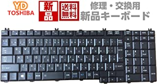 【YD】 日本語キーボード 適用する 東芝 Dynabook B550/B、B551/C、B551/D、B551/E、B552、B552/F、B552/H、B552/G 日本語キーボード 新品黒
