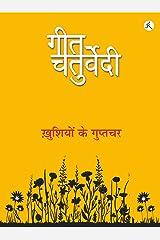 Khushiyon Ke Guptchar (Hindi Edition) Paperback