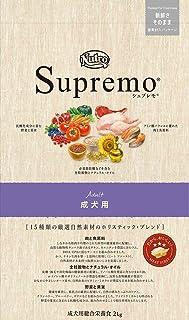 【ニュートロ(netro)】シュプレモ(Supremo)中型犬~大型犬用【成犬用】2kg