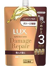 ラックススーパーリッチシャインダメージリペア 修复洗发水替换用