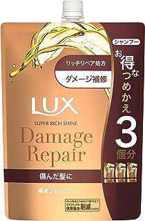 LUX(ラックス) ラックス ダメージリペア 補修シャンプー つめかえ用 1000g