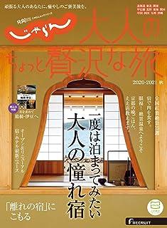 じゃらんMOOKシリーズ 大人のちょっと贅沢な旅 2020-2021秋号 (2020-08-06) [雑誌]