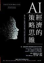 AI經濟的策略思維:善用人工智慧的預測威力,做出最佳商業決策 (Traditional Chinese Edition)
