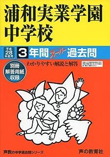 浦和実業学園中学校 28年度用―声教の中学過去問シリーズ (3年間スーパー過去問418)