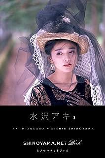 水沢アキ3 [SHINOYAMA.NET Book]