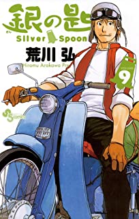 銀の匙 Silver Spoon(9) (少年サンデーコミックス)