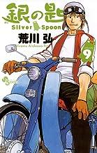 表紙: 銀の匙 Silver Spoon(9) (少年サンデーコミックス) | 荒川弘
