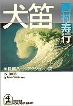 表紙: 犬笛 (光文社文庫)   西村 寿行