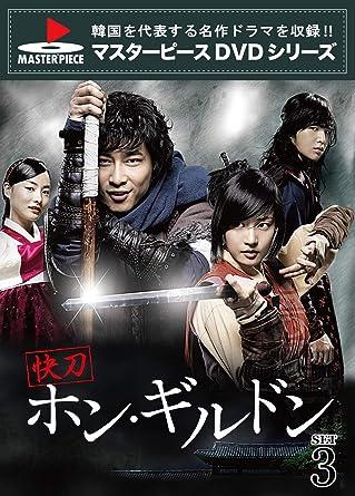 快刀ホン・ギルドン DVD-SET3 <マスターピースDVDシリーズ>