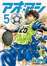アオアシ (5) (ビッグコミックス)
