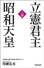 立憲君主 昭和天皇 (上巻)