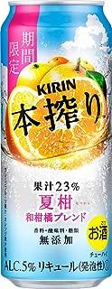 キリン 本搾りチューハイ 夏柑 和柑橘ブレンド [ チューハイ 500ml×24本 ]