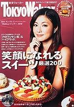 tokyo walker magazine