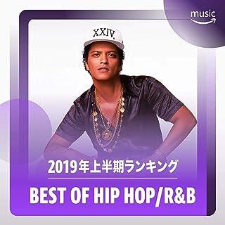 2019年 上半期 Best of HIP HOP/R&B