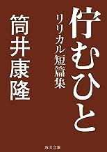 表紙: 佇むひと リリカル短篇集 (角川文庫) | 筒井 康隆