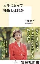 表紙: 人生にとって挫折とは何か (集英社新書) | 下重暁子