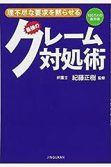 理不尽な要求を黙らせる 最強のクレーム対処術 (100万人の教科書) 単行本(ソフトカバー)