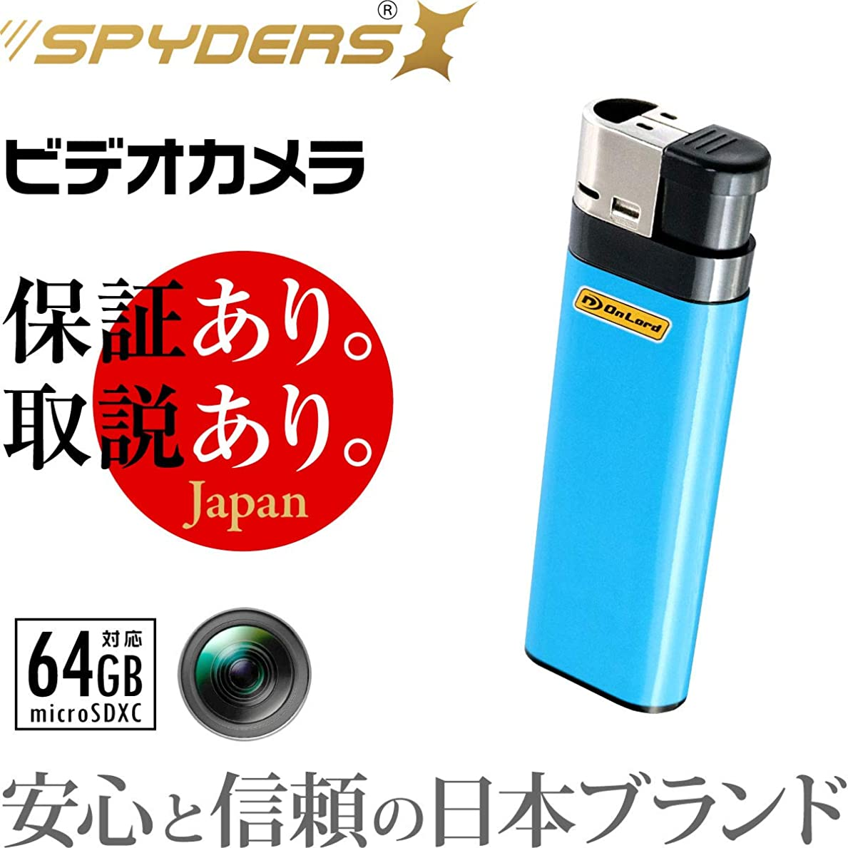 賛美歌補正ラフスパイダーズX ライター型カメラ 小型カメラ スパイカメラ (A-520B) ブルー