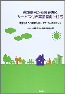 実践事例から読み解くサービス付き高齢者向け住宅―地域包括ケア時代の住まいとサービスを目指して