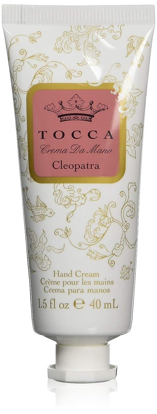 承知しましたインシデント三角形トッカ(TOCCA) ハンドクリーム クレオパトラの香り 40mL (手指用保湿 グレープフルーツとキューカンバーのフレッシュな香り)
