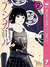 表紙: アシガール 7 (マーガレットコミックスDIGITAL)   森本梢子