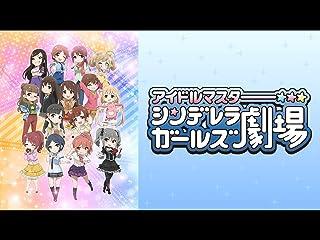 アイドルマスター シンデレラガールズ劇場(dアニメストア)