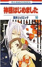 表紙: 神様はじめました 10 (花とゆめコミックス) | 鈴木ジュリエッタ