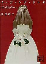 表紙: ウェディング・ドレス (講談社文庫) | 黒田研二