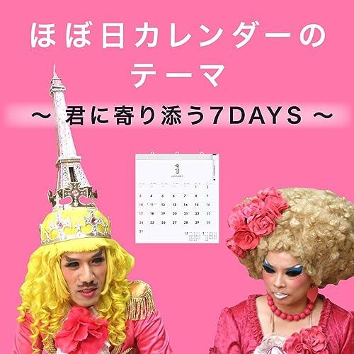 ほぼ日カレンダーのテーマ ~ 君に寄り添う7DAYS ~