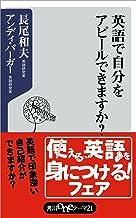 表紙: 英語で自分をアピールできますか? (角川oneテーマ21) | アンディ・バーガー