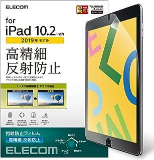 エレコム iPad 10.2 (2019) フィルム 高精細 防指紋 反射防止 TB-A19RFLFAHD