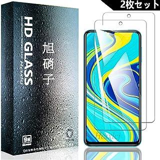 【2枚セット】Xiaomi Redmi Note 9s ガラスフィルム Redmi Note 9s フィルム 強化ガラス 保護フィルム 日本旭硝子素材AGC 硬度9H 気泡ゼロ 飛散防止 高感度 高透過率 衝撃吸収 指紋防止 貼り付け簡単 液晶ガラス フィルム【Hcsxlcj】Note 9s