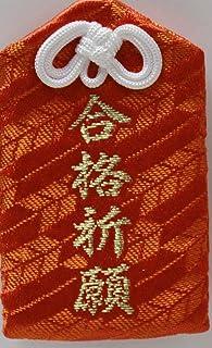 【合格祈願お守(赤色)】試験等の合格祈願の御守袋。千葉厄除け不動尊にて祈願されたお守です。
