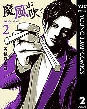 表紙: 魔風が吹く 2 (ヤングジャンプコミックスDIGITAL) | 円城寺真己