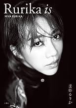表紙: Rurika is (扶桑社BOOKS) | 美弥るりか