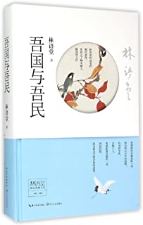 My Country and My People (Hardcover) (Chinese Edition)