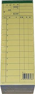 アオト印刷 複写会計伝票(2P50組×10冊入)P11
