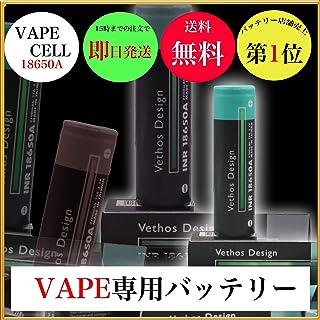VAPE 電子たばこ 18650 バッテリー Vethos Design INR 1pcs